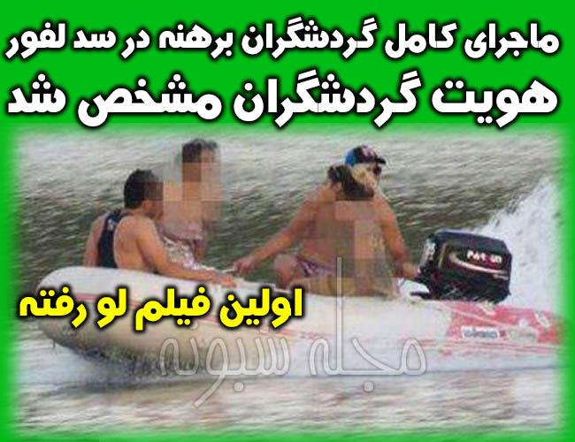 گردشگران زنان برهنه و بی حجاب در سد لفور سوادکوه مازندران