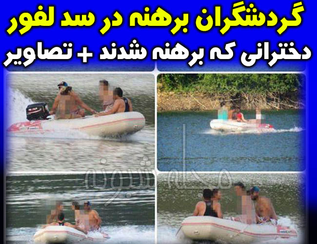 گردشگران دختران برهنه و بی حجاب در سد لفور سوادکوه مازندران