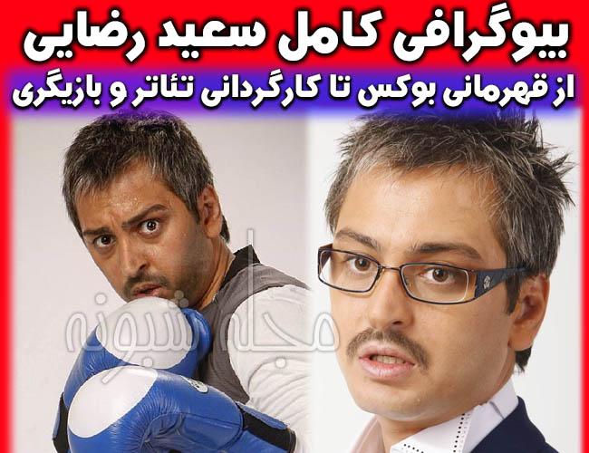 سعید رضایی بازیگر نقش آرمان در بوی باران کیست؟ +بیوگرافی