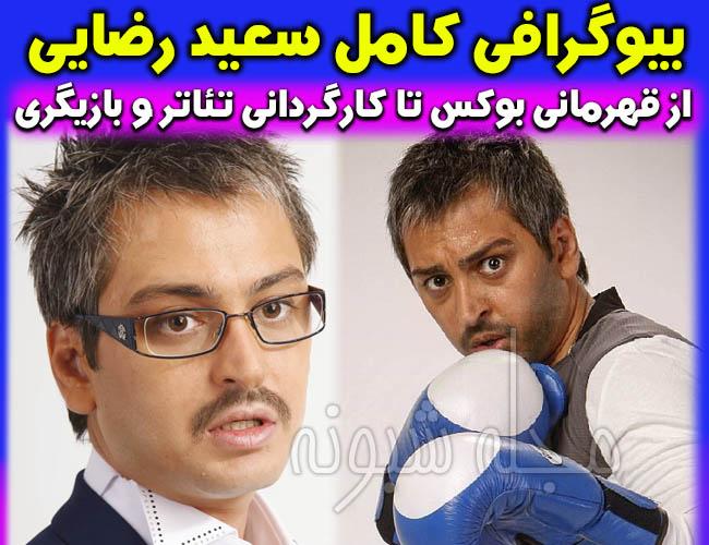 سعید رضایی بازیگر نقش آرمان در سریال بوی باران کیست؟ +بیوگرافی