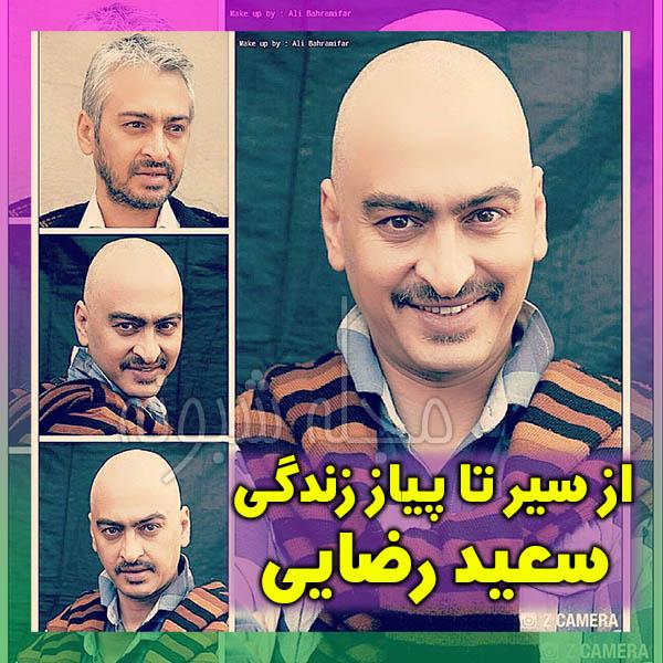 سعيد رضايي بازیگر نقش آرمان در سریال بوی باران کیست؟ +بیوگرافی