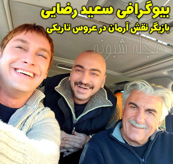 عکس های شخصی سعید رضایی بازیگر نقش آرمان در بوی باران