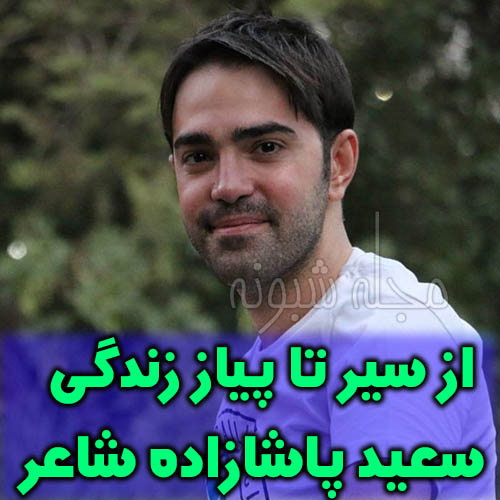 سعید پاشازاده شاعر | بیوگرافی سعید پاشازاده و همسرش + اینستاگرام