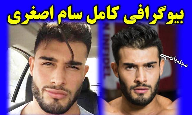 سام اصغری کیست؟ مدل ایرانی