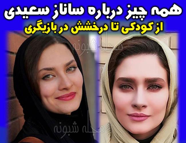 ساناز سعیدی بازیگر | بیوگرافی ساناز سعیدی و همسرش + تصاویر