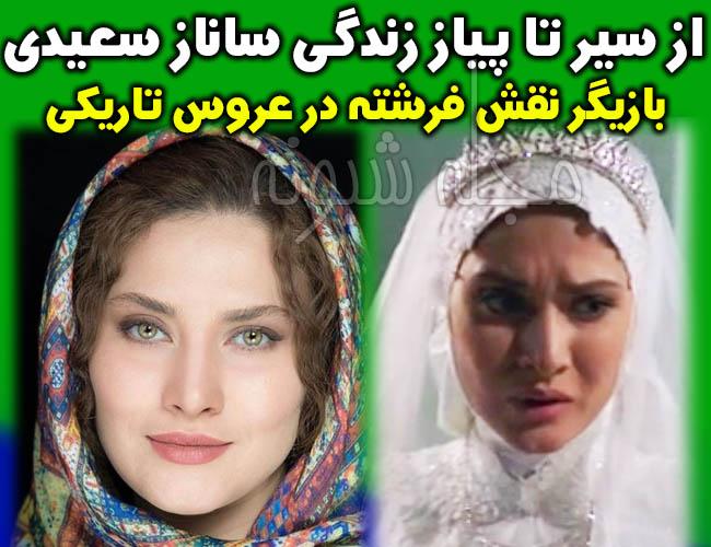 ساناز سعیدی بازیگر نقش فرشته در سریال بوی باران (عروسی تاریکی)