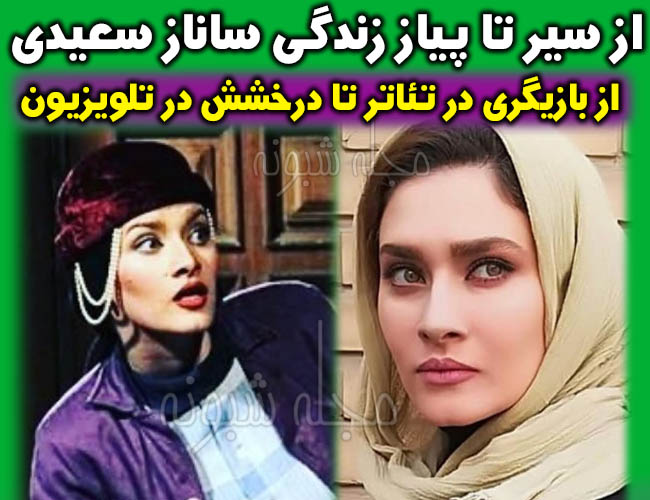 تصاویر ساناز سعیدی بازیگر و زندگینامه ساناز سعیدی