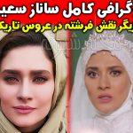 ساناز سعیدی بازیگر نقش فرشته در سریال عروس تاریکی (بوی باران) کیست؟