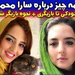 عکس های سارا محمدی بازیگر نقش مریم کلایی در سریال گاندو