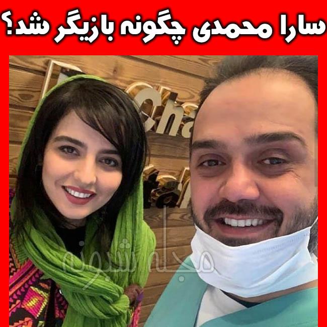 سارا محمدی و همسرش بازیگر نقش مریم کلایی در سریال گاندو کیست؟