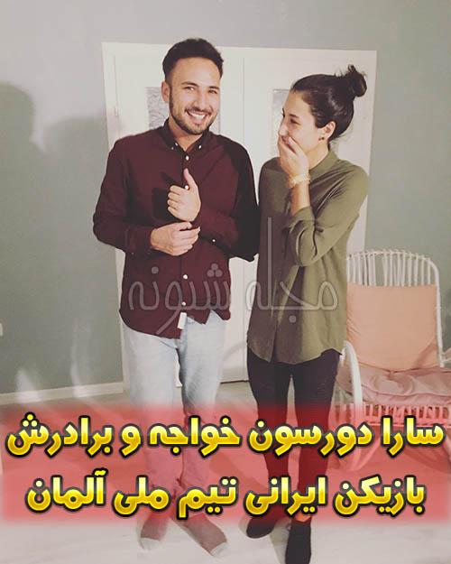سارا دورسون خواجه فوتبالیست ایرانی الاصل و همسرش