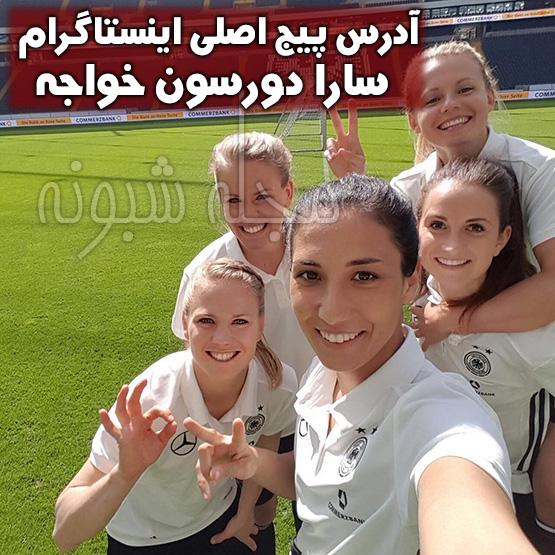 اینستاگرام سارا دورسون خواجه بازیکن ایرانی الااصل تیم فوتبال زنان آلمان