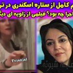 جنجالی فیلم لو رفته ستاره اسکندری در ترکیه