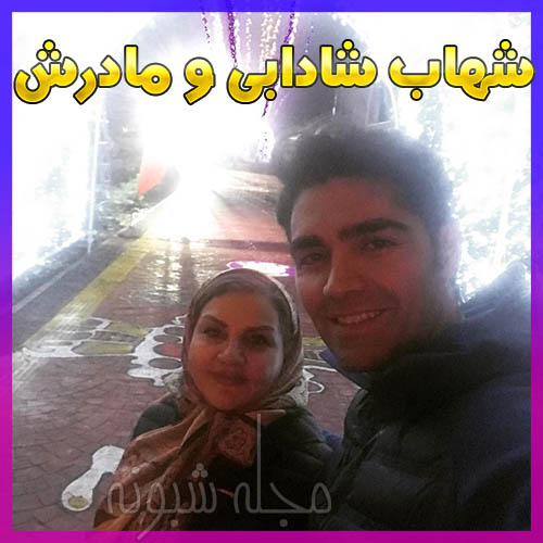 بازیگر نقش سهیل در سریال بوی باران کیست؟ + عکس مادر شهاب شادابی