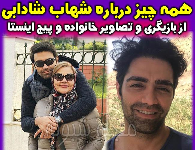 شهاب شادابی و مادرش و عکس های شخصی شهاب شادابی