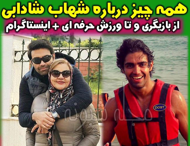 شهاب شادابی بازیگر | بیوگرافی شهاب شادابی و مادرش + اینستاگرام