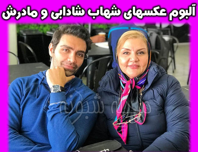 شهاب شادابی و مادرش بازیگر سریال عروس تاریکی