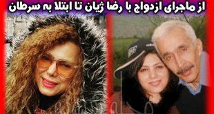 شراره درشتی | بیوگرافی شراره درشتی و همسرش + سرطان شراره درشتی