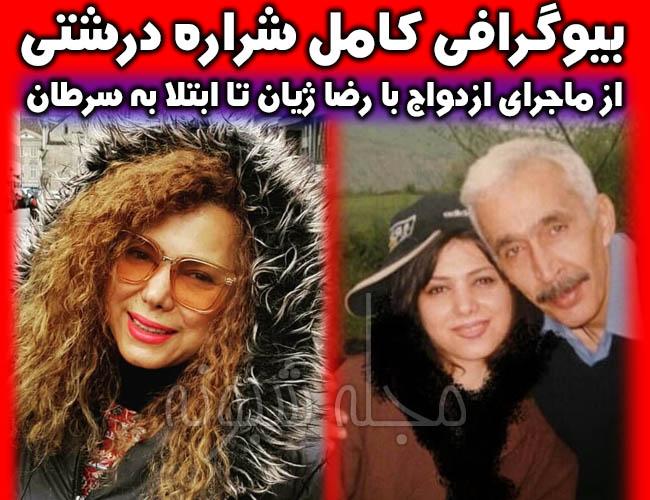 عکس های شراره درشتی و همسرش رضا ژیان + سرطان شراره درشتی