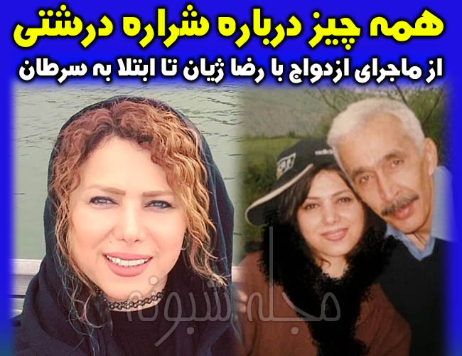شراره درشتی بازیگر | عکسهای شراره درشتی و همسرش + سرطان شراره درشتی