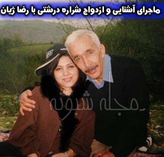 شراره درشتی و همسرش رضا ژیان