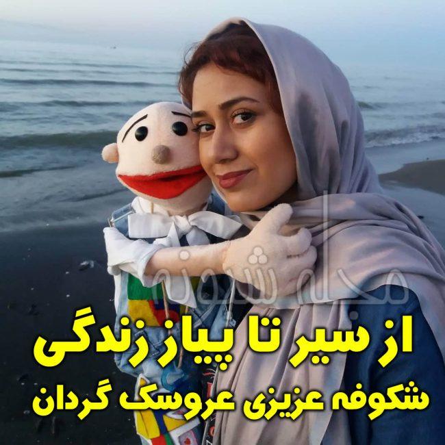 شکوفه عزیزی | بیوگرافی شکوفه عزیزی عروسک گردان عصر جدید + اینستاگرام