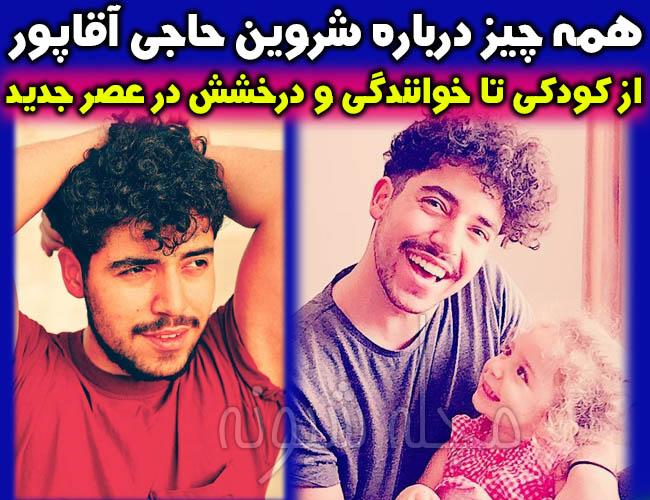 شروین حاجی آقاپور خواننده | بیوگرافی شروین حاجی آقاپور + اینستاگرام