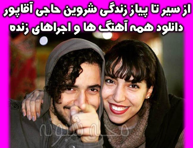 بیوگرافی شروین حاجی آقاپور خواننده و خواهرش
