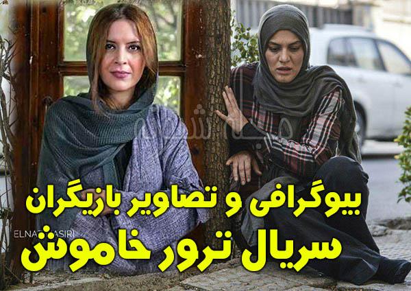 نازنین فراهانی بازیگر سریال ترور خاموش