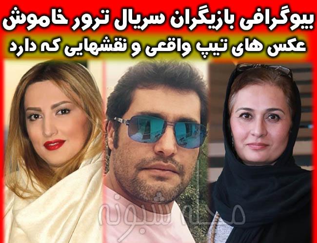 سریال ترور خاموش | بیوگرافی بازیگران سریال ترور خاموش +خلاصه داستان