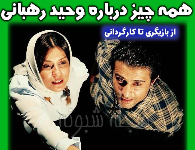 تصاویر وحید رهبانی بازیگر سریال گاندو