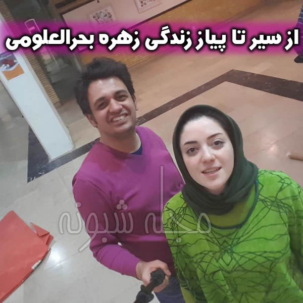 زهره بحرالعلومی و همسرش مجید