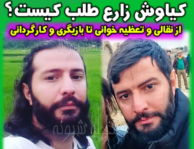 instagram کیاوش زارع طلب بازیگر نقش حاج جواد در دنیای گمشده