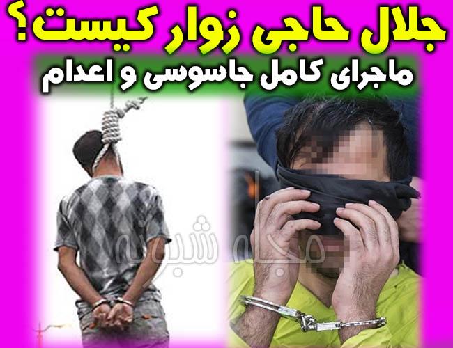 جلال حاجی زوار کارمند سابق وزارت دفاع +بیوگرافی و اعدام جلال حاجی زوار و همسرش لیلا تاجیک