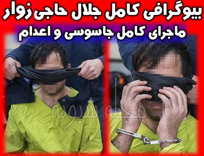 جلال حاجی زوار کیست؟ بیوگرافی و اعدام جلال حاجی زوار و همسرش لیلا تاجیک
