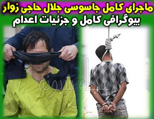 جلال حاجی زوار کارمند سابق وزارت دفاع کیست؟ اعدام جلال حاجی زوار