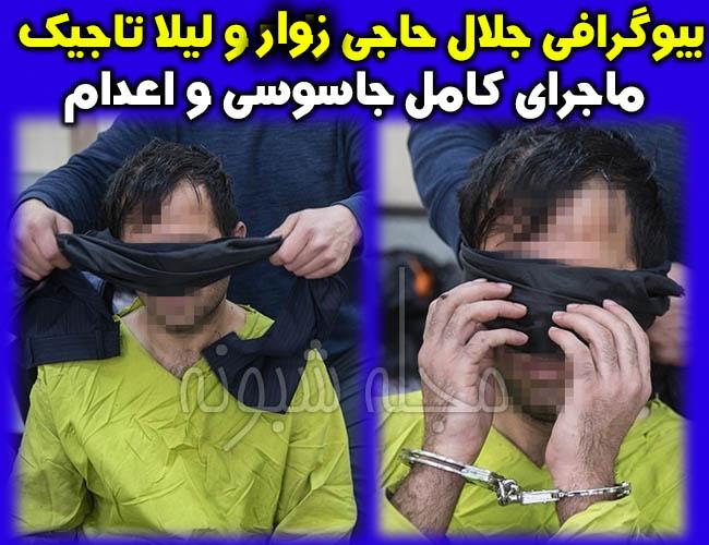 جلال حاجی زوار کیست؟ بیوگرافی و اعدام جلال حاجي زوار و همسرش ليلا تاجيک