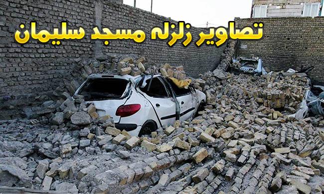 زلزله و زمین لرزه امروز مسجد سلیمان + تصاویر و آمار تلفات زلزله خوزستان