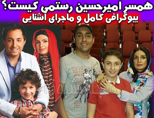 امیرحسین رستمی بازیگر   بیوگرافی اميرحسين رستمي و همسرش پوراندخت الستی