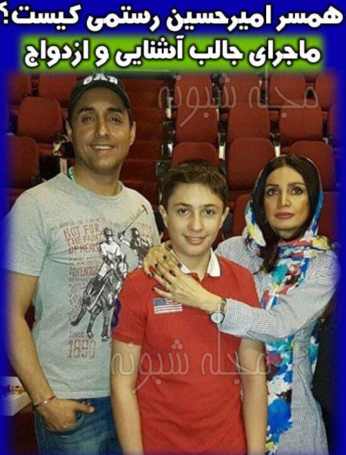 بویگرافی و عکس امیرحسین رستمی بازیگر و همسرش پوراندخت الستی
