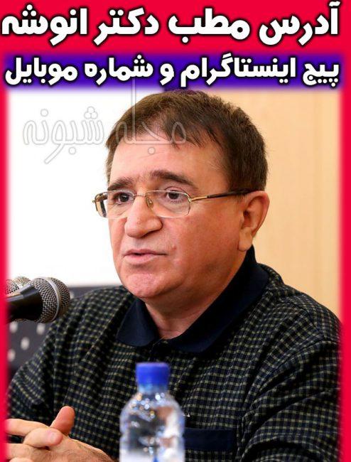 بیوگرافی دکتر محمود انوشه و آدرس مطب دکتر انوشه روانشناس + اینستاگرام