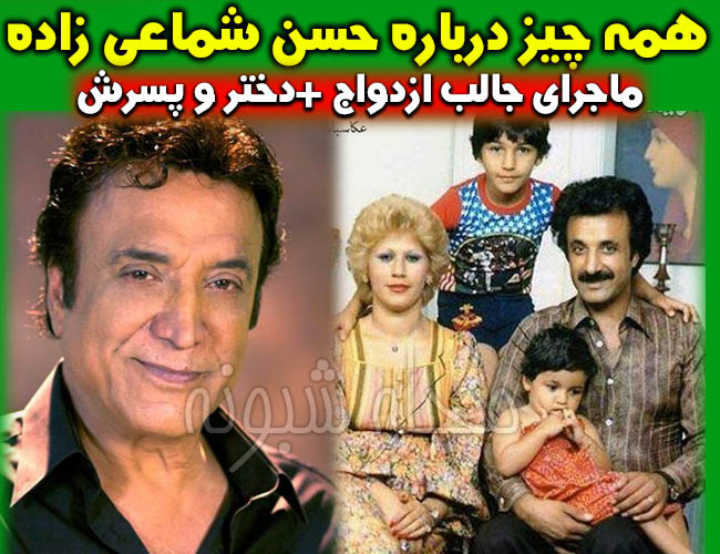 حسن شماعی زاده خواننده | بیوگرافی حسن شماعی زاده و همسرش +پسر و دخترش