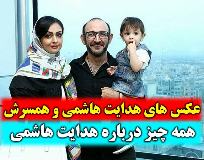 خانواده هدايت هاشمي بازیگر   بیوگرافی و عکسهای هدایت هاشمی و مهشید ناصری