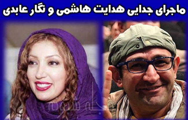 نگار عابدی همسر اول هدایت هاشمی و علت طلاق