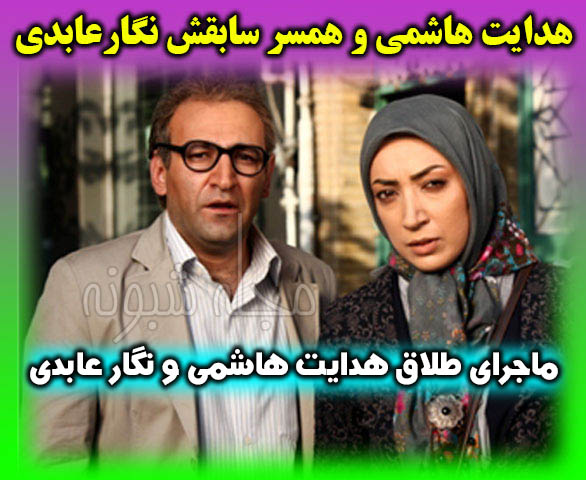بیوگرافی و عکسهای هدایت هاشمی و همسر اولش نگار عابدی
