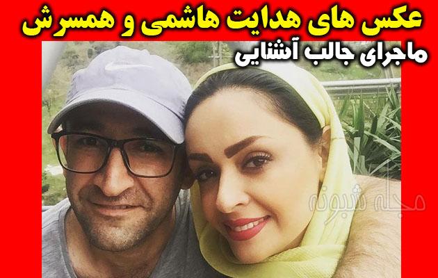 هدايت هاشمي بازیگر   بیوگرافی و عکسهای هدایت هاشمی و همسرش مهشید ناصری