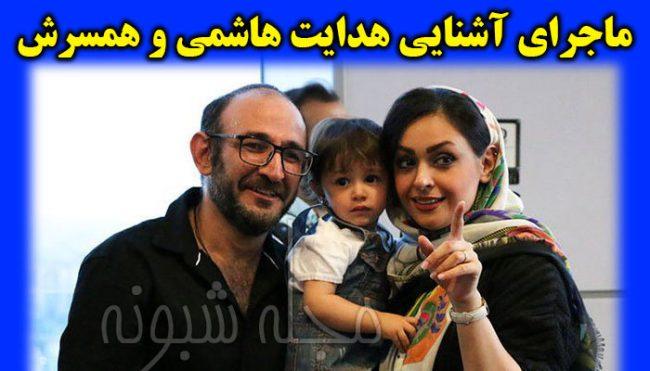هدایت هاشمی بازیگر و همسر دومش مهشید ناصری