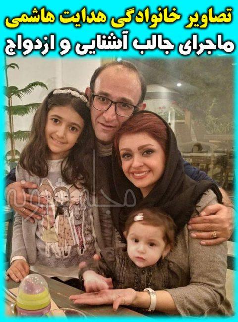 بیوگرافی هدایت هاشمی و همسر اول و دومش + دخترانش اما و جانا