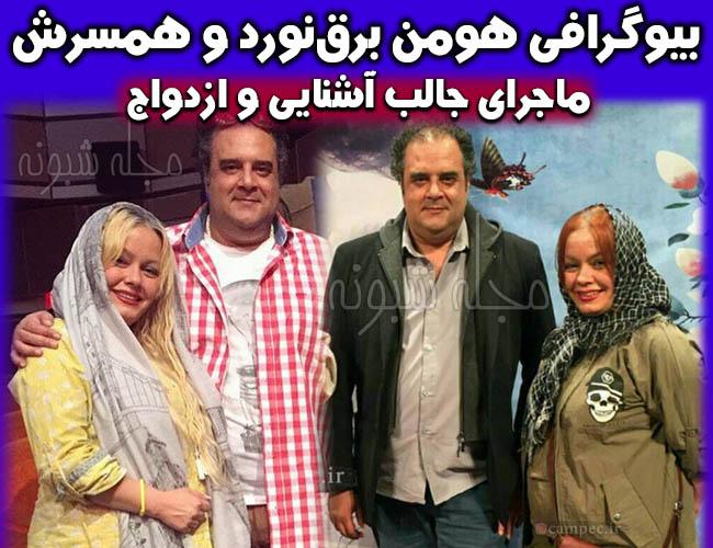 هومن برق نورد بازیگر | بیوگرافی و عکس های هومن برق نورد و همسرش