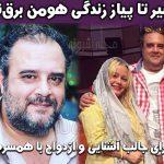 بیوگرافی هومن برق نورد بازیگر و همسرش کیست +اینستاگرام و عکس